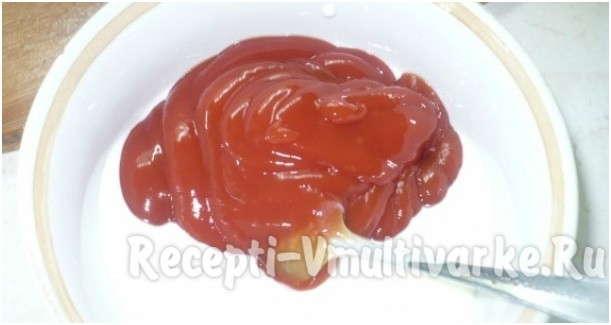 добавьте кетчуп