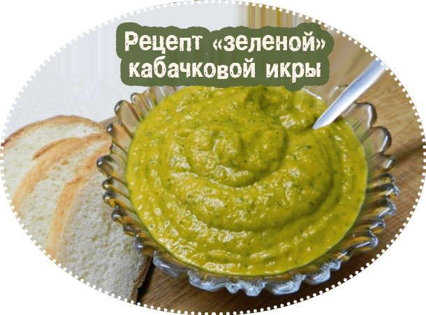 зеленка