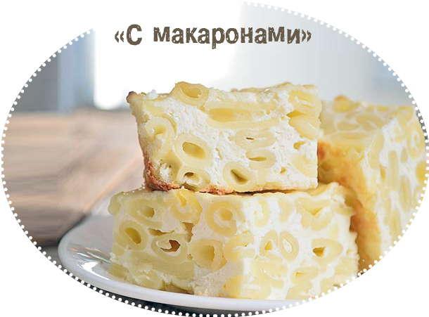 десерт с макаронами