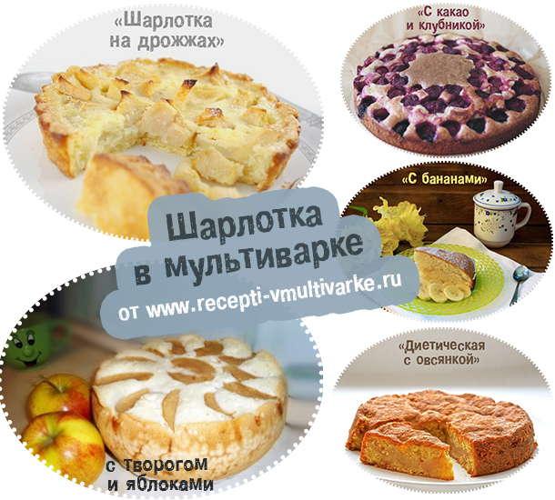 варианты десерта