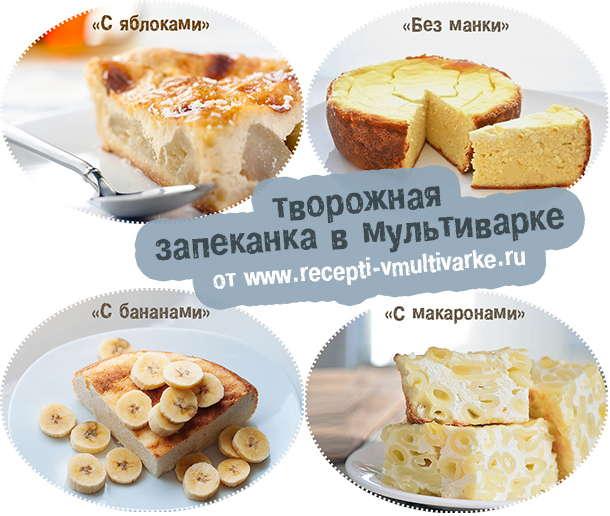 варианты блюд