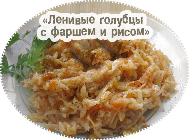 Голубцы ленивые с рисом и фаршем в духовке с фото
