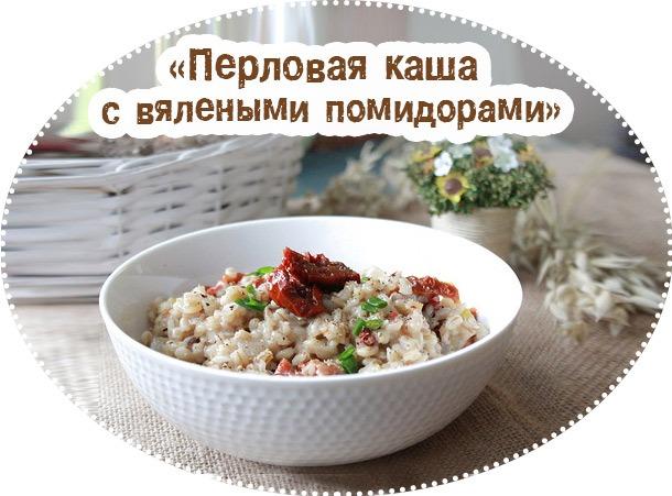 итоговое блюдо