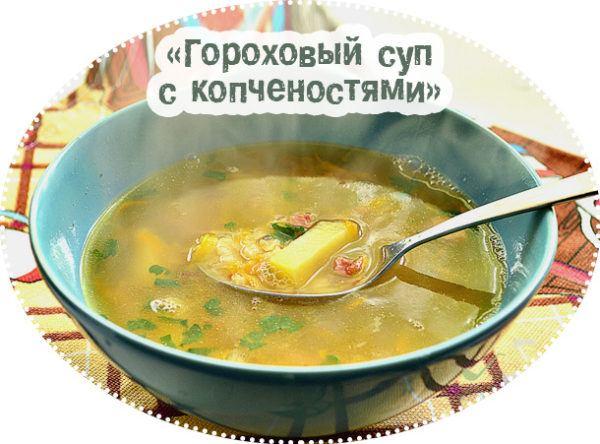 Гороховый суп с копчёностями с фото пошагово