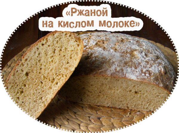 Хлеб ржаной в мультиварке без молока рецепты пошагово