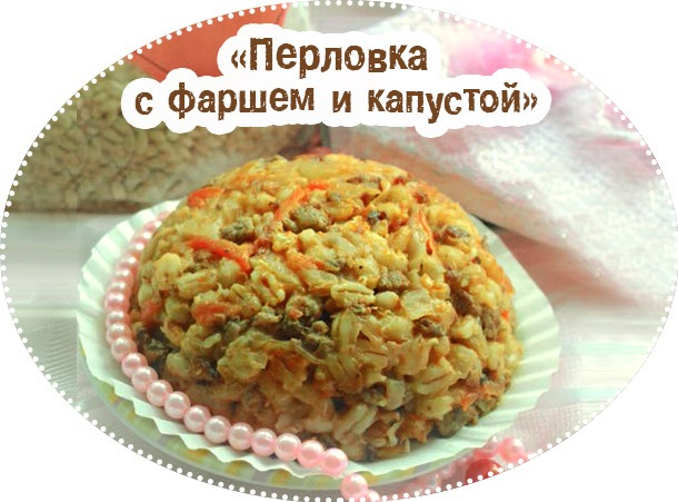 Перловка с фаршем рецепты с фото