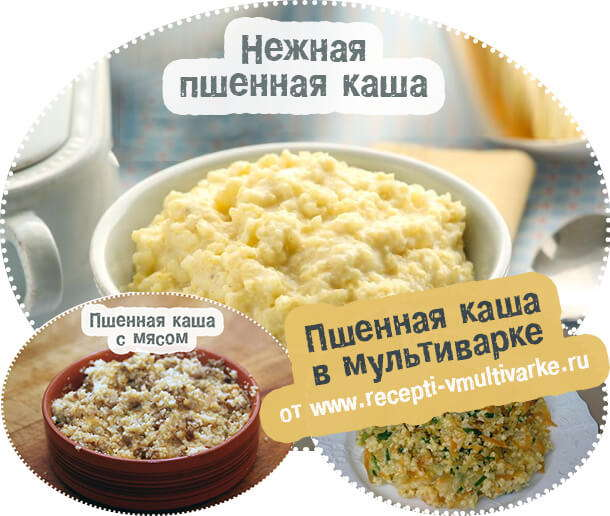Рецепт приготовления пшенной каши с фото