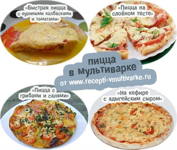 пицца в мультиварке рецепты приготовления