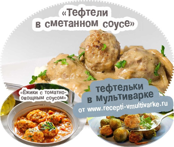 рецепты ежиков