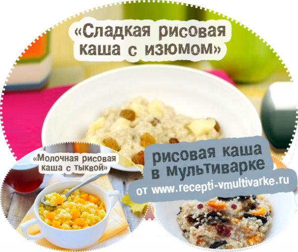 Молочный рис в мультиварке рецепт