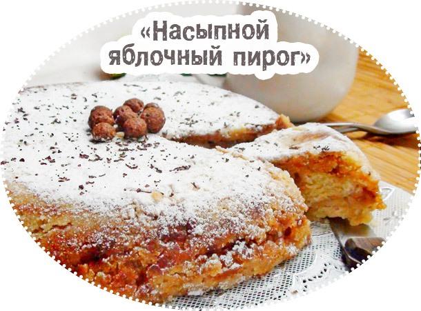 Пироги с яблоками вкусные рецепты
