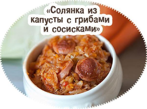 Рецепты солянки с колбасой с пошагово
