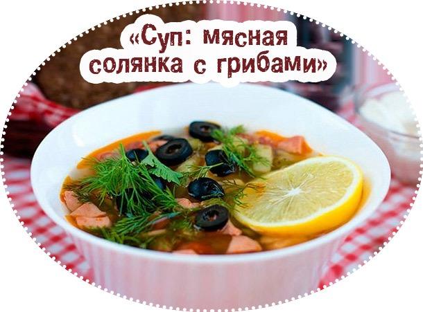 итоговое фото блюда