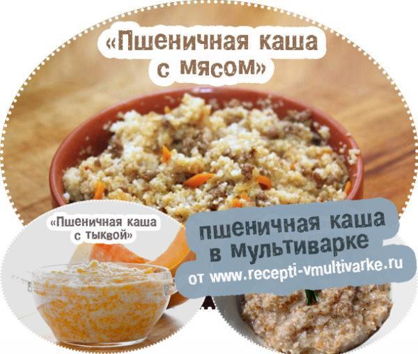 Каша пшеничная в мультиварке рецепт