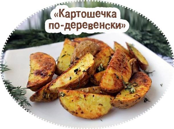 блюдо по-деревенски