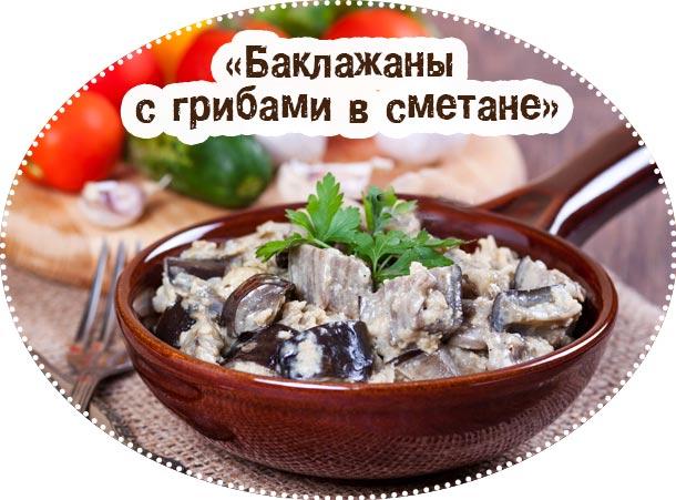 блюдо с грибочками