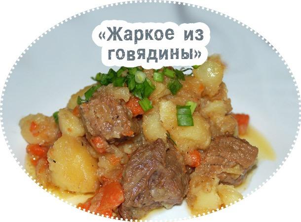 блюдо с мясом