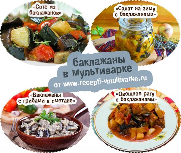 сегодняшние рецепты
