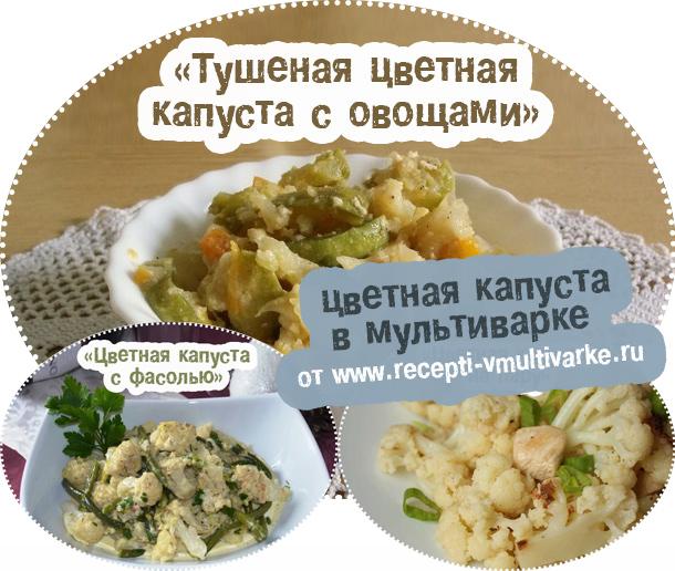 рецепты капусты