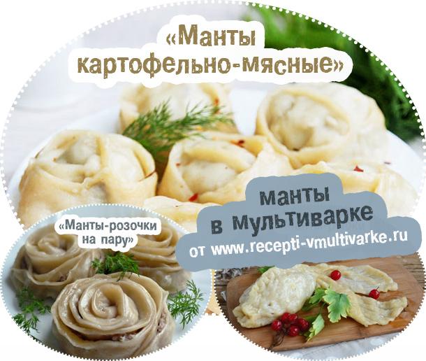 Манты на пару в мультиварке рецепт с пошагово в